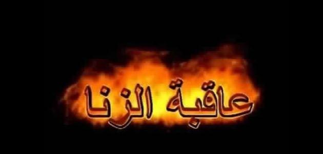 مفهوم الزنا في الإسلام
