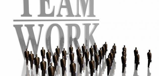 موضوع عن قيمة العمل التعاوني