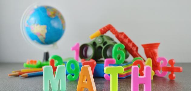 طرق مذاكرة الرياضيات