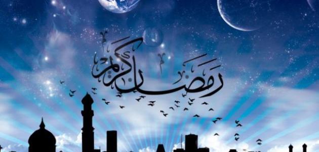 موضوع عن فضل رمضان