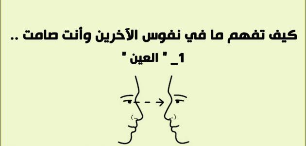 علم النفس ولغة العيون