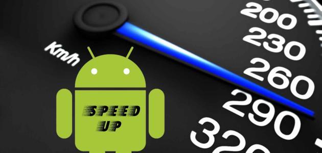 طريقة تسريع هاتف الأندرويد