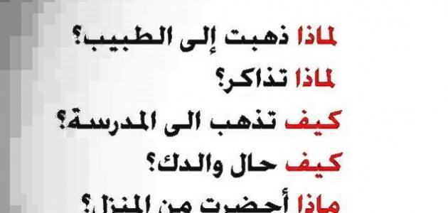 ما هي أدوات الاستفهام في اللغة العربية