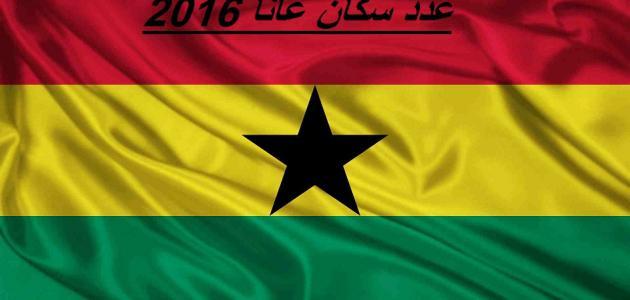 عدد سكان غانا