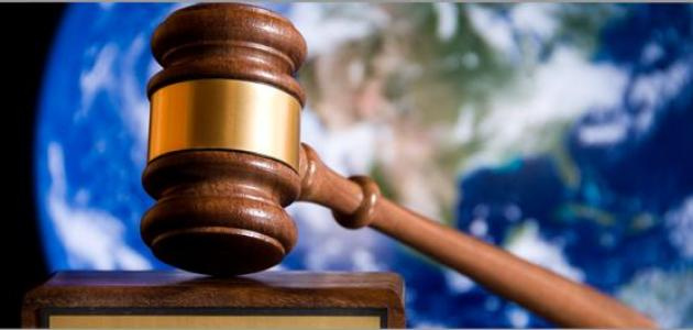 مفهوم القضاء الدولي
