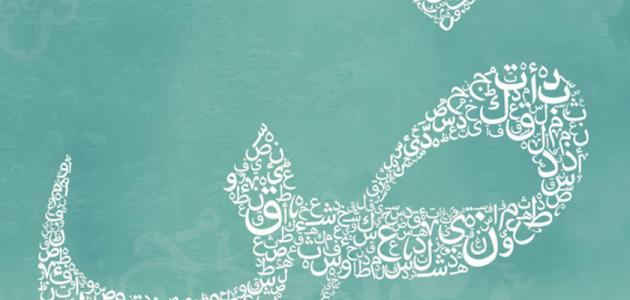 لماذا تسمى اللغة العربية بلغة الضاد