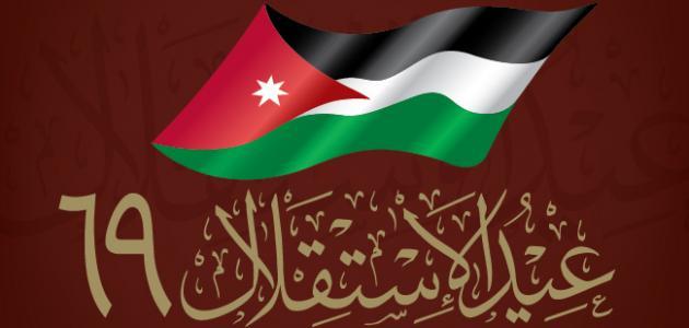 مقالة عن عيد الاستقلال الأردني