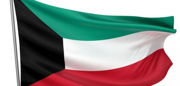 الدولة الكويتية