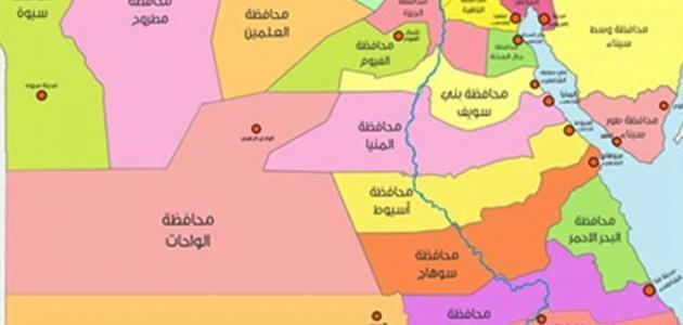عدد محافظات مصر وأسماؤها