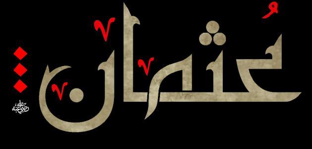 تعريف عثمان بن عفان