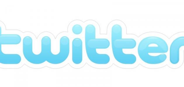 عمل حساب على تويتر بالعربي