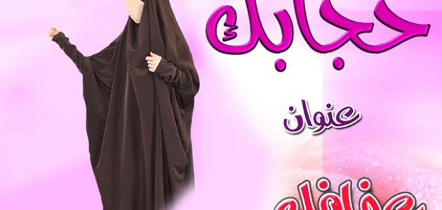 ما فائدة الحجاب