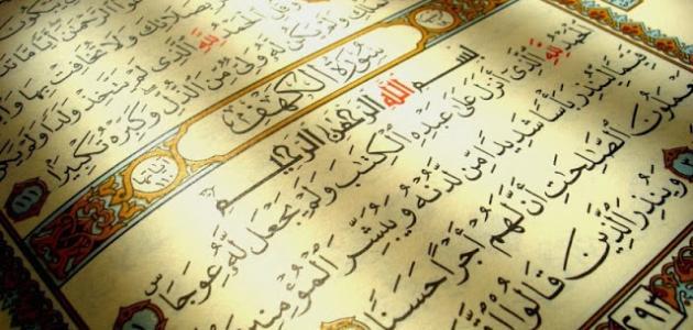 خصائص الدين الإسلامي