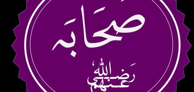 صفات عباد الرحمن من الصحابة