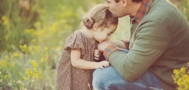 كيف اجعل ابي يحبني