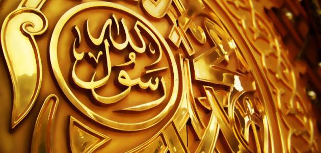 خصائص النبي محمد