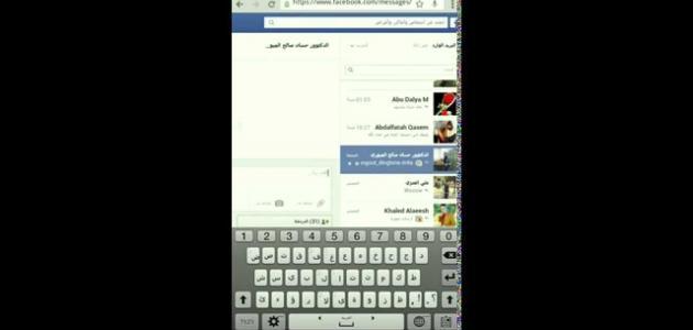 كيفية إرسال ملف على الفيس بوك