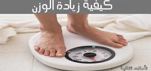 وصفات لزيادة الوزن خلال أسبوع