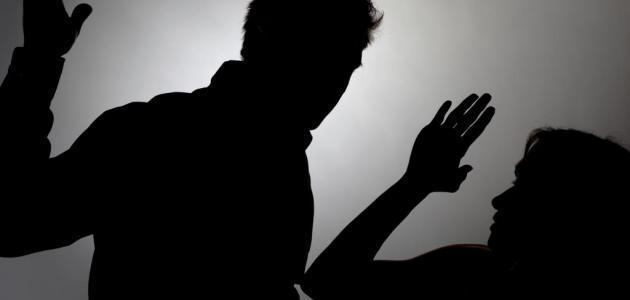 مقال عن العنف الأسري