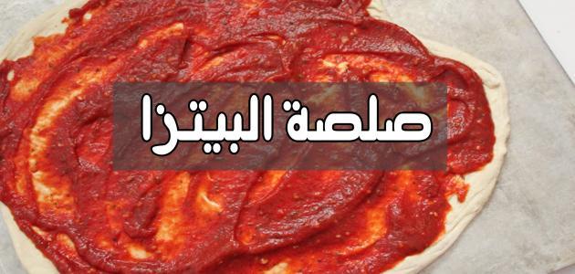 كيف تصنع صلصة البيتزا