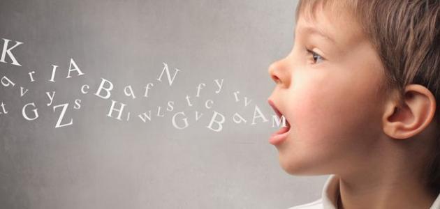 صعوبات النطق عند الأطفال