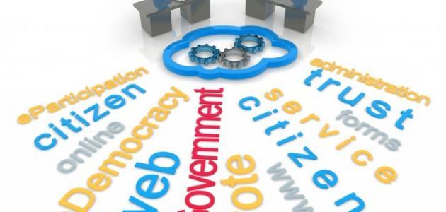 مفهوم الإدارة الإلكترونية