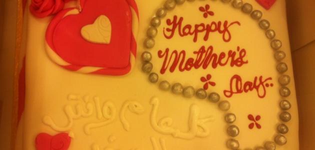 كيك عيد ميلاد الأم