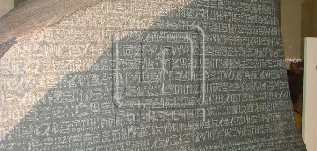 معلومات عن حجر رشيد