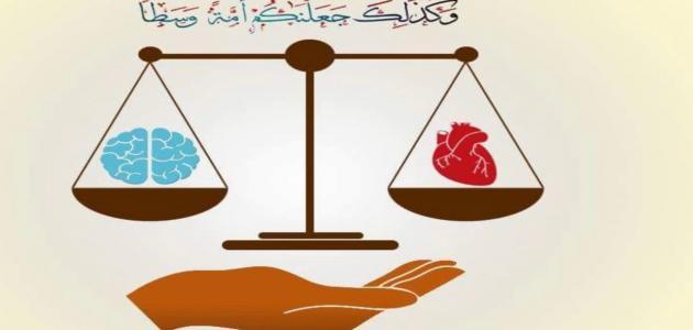 مظاهر الوسطية في الإسلام