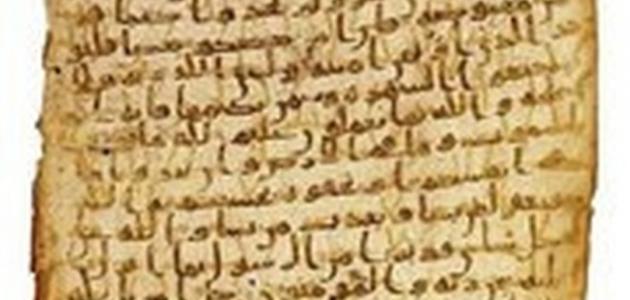 مواضيع ذات صلة بـ : من أول من جمع القرآن