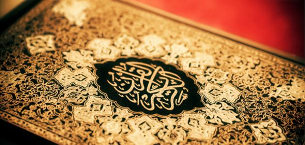 صفات المتقين في القرآن الكريم