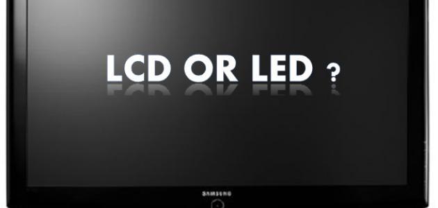 الفرق بين شاشة lcd و led