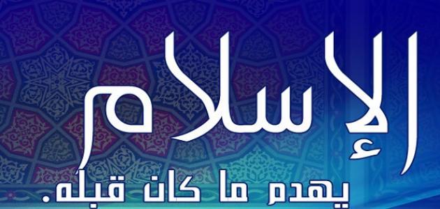 ما هو الإسلام