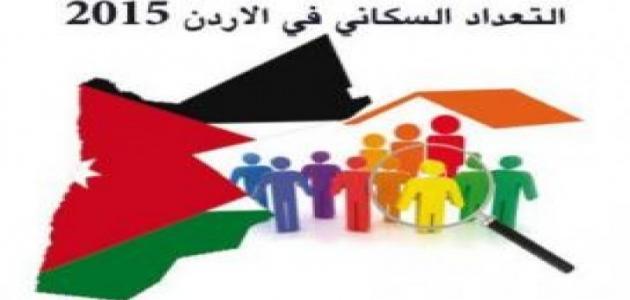 عدد محافظات المملكة الأردنية