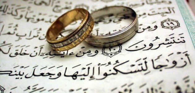 الخطبة والزواج في الإسلام