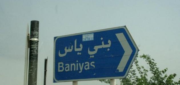 مدينة بني ياس