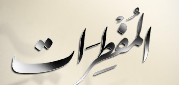المفطرات في شهر رمضان