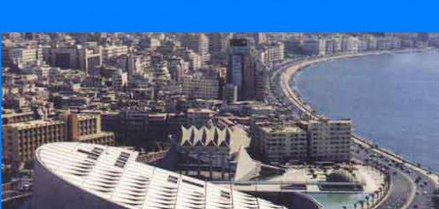 بحث عن مدينة الإسكندرية