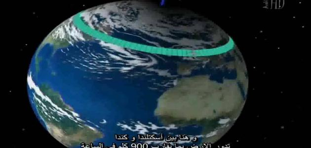 نتائج دوران الأرض حول نفسها
