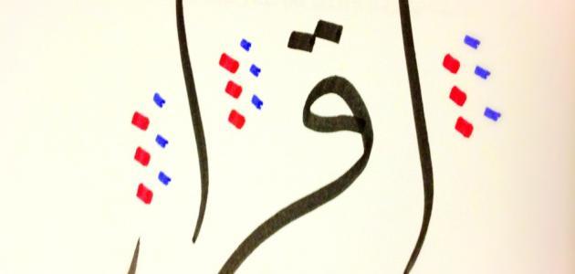 ما هو الخط العربي