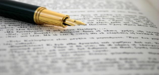كيف تكون كاتب مميز