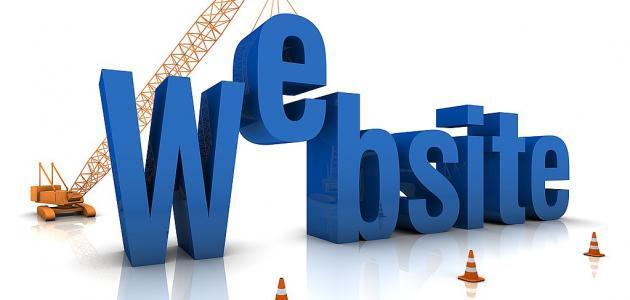 ما هو الموقع الإلكتروني