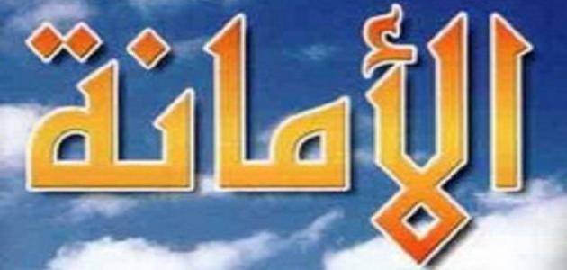 مفهوم الأمانة في الإسلام موضوع