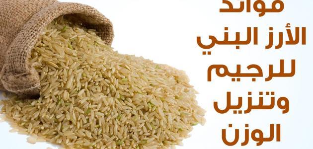 فوائد الأرز البني للرجيم