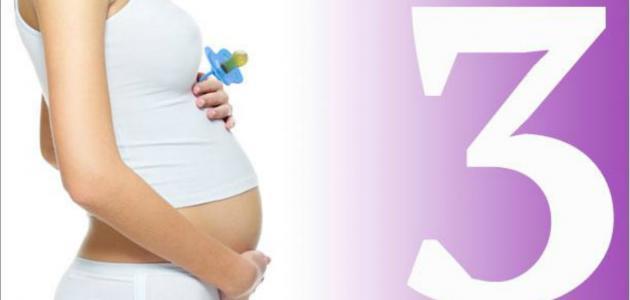 مراحل نمو الطفل في الشهر الثالث