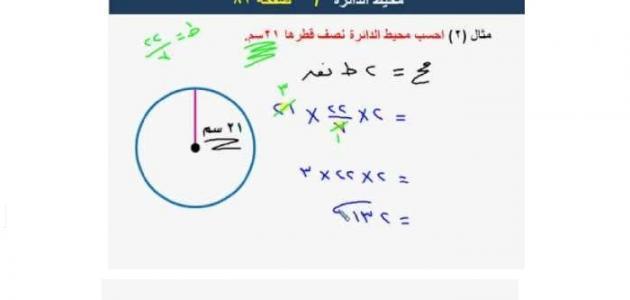 قانون مساحة ومحيط الدائرة