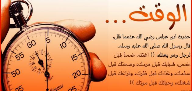 موضوع عن قيمة الوقت