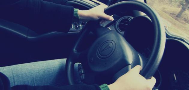 كيفية التغلب على الخوف من قيادة السيارة