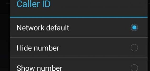 كيف أخفي رقمي