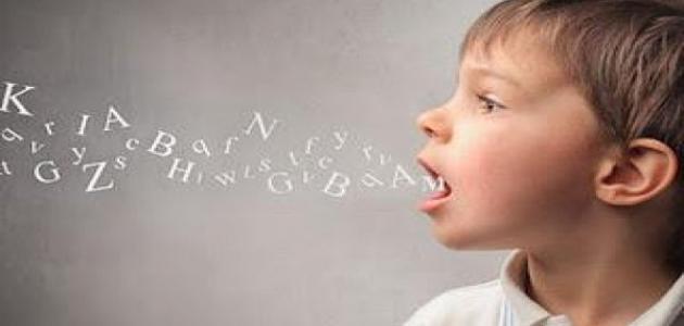عيوب النطق عند الأطفال